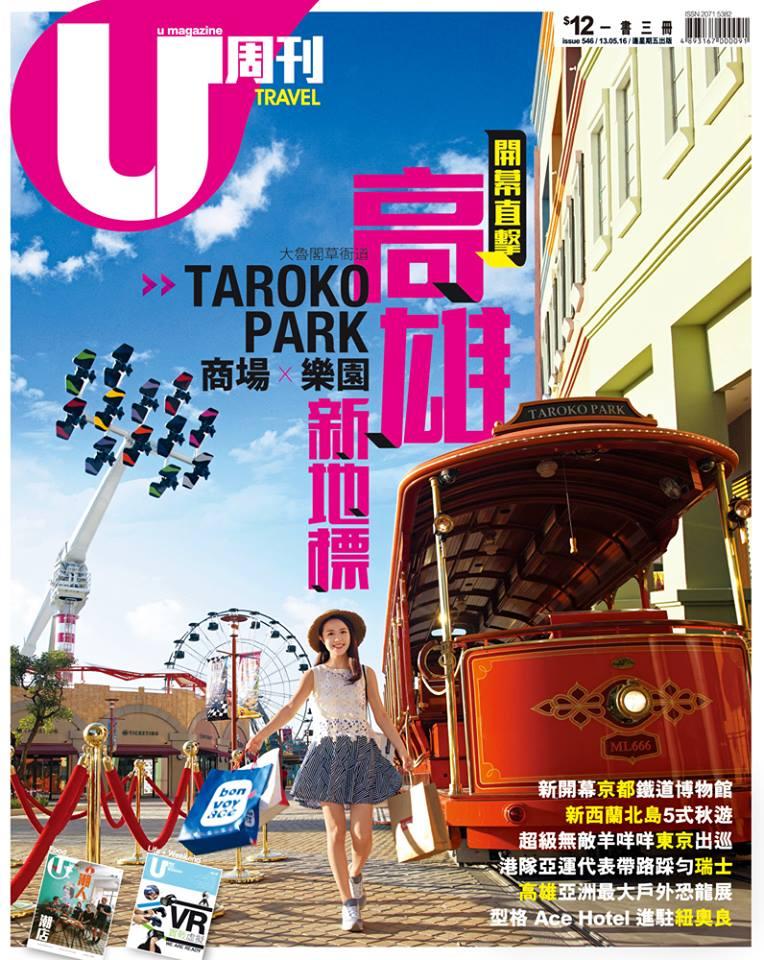 U magazine #546